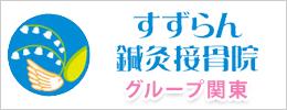 すずらん鍼灸接骨院グループ関東